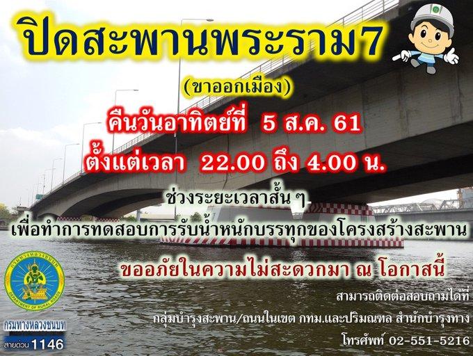 คืนวันที่ 5 ส.ค. เวลา 22.00-04.00น. ปิดสะพานพระราม 7