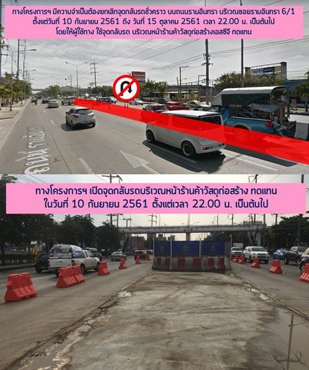 ยกเลิกจุดกลับรถ ถ.รามอินทรา ซอยรามอินทรา 6/1 โครงการรถไฟฟ้าสายสีชมพู ช่วงแคราย – มีนบุรี