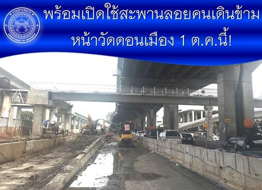 1 ต.ค.61 เปิดใช้สะพานลอยคนเดินข้ามหน้าวัดดอนเมือง
