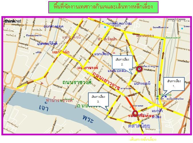 ประเพณีงานเจ เยาวราช ประจำปี 2561 วันที่ 8-17 ตุลาคม รวม 10 วัน 10 คืน ที่บริเวณซุ้มประตูเฉลิมพระเกียรติ 6 รอบพระชนมพรรษา ถนนเยาวราช