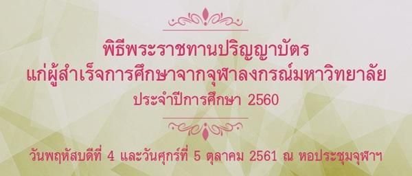 4 - 5 ตุลาคม 2561 จุฬาลงกรณ์มหาวิทยาลัย จัดพิธีพระราชทานปริญญาบัตร