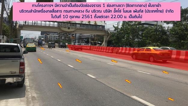 โครงการรถไฟฟ้าสายสีชมพู ช่วงแคราย - มีนบุรี ปิดช่องจราจรเพิ่มบน ถ.แจ้งวัฒนะ