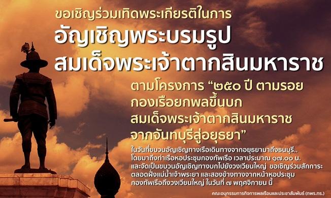 วันนี้ 17.00น. ขบวนอัญเชิญพระบรมรูปสมเด็จพระเจ้าตากสินมหาราช จาก กองทัพเรือ-วงเวียนใหญ่