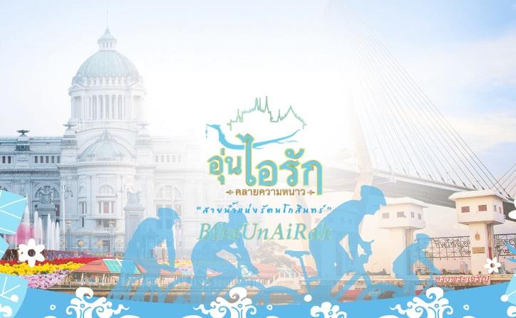 """1-2 ธ.ค.2561 พิธีมอบสิ่งของพระราชทานแก่ผู้เข้าร่วมกิจกรรม """"Bike อุ่นไอรัก"""" ณ สนามศุภชลาศัย"""