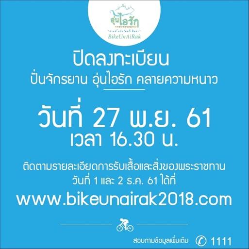 """กิจกรรมปั่นจักรยาน""""Bike อุ่นไอรัก"""" เปิดรับสมัคร 27 พ.ย.61 เป็นวันสุดท้าย ลงทะเบียนได้ถึง 16.30 น."""