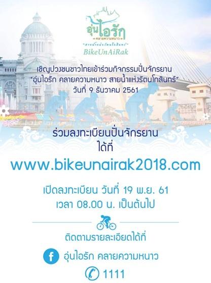 19 พ.ย.61 เวลา 08.00น. ลงทะเบียน งาน Bike อุ่นไอรัก