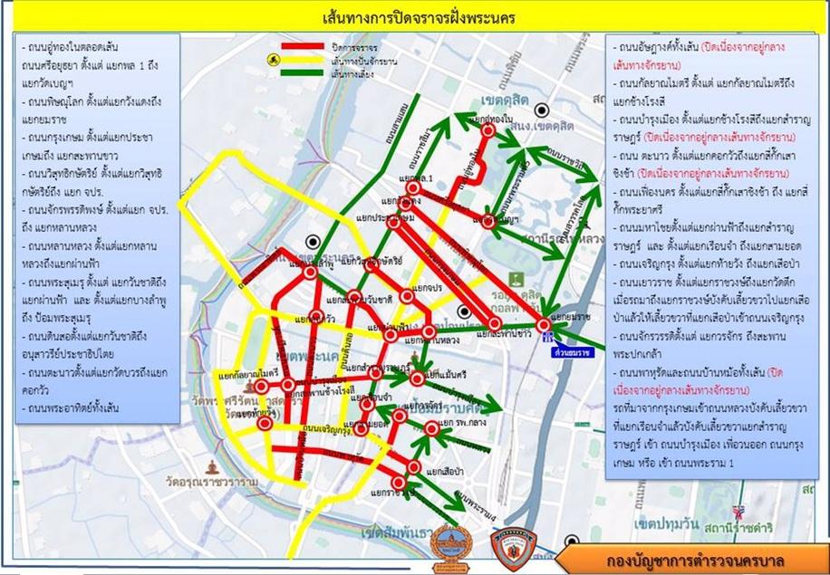 2 ธ.ค.61 ซ้อมใหญ่เสมือนจริง กิจกรรม Bike อุ่นไอรัก แนะนำเลี่ยงเส้นทางจราจรฝั่งพระนคร