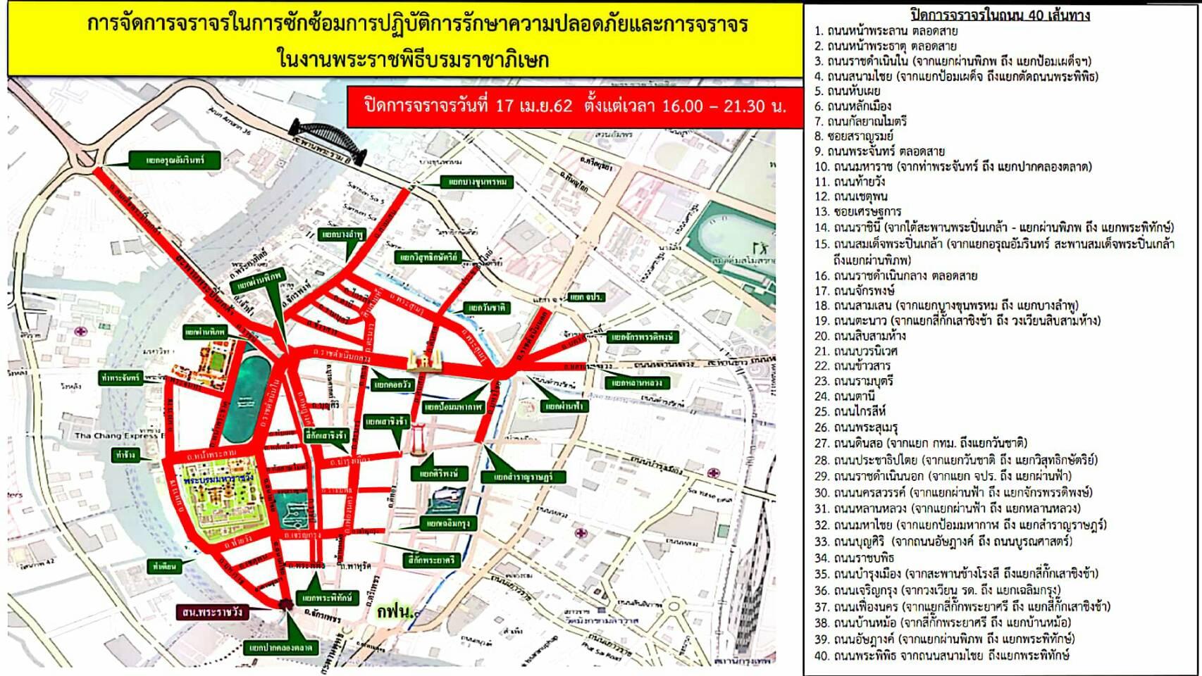 แผนที่ปิดการจราจรวันซ้อมขบวน 17 เม.ย.62
