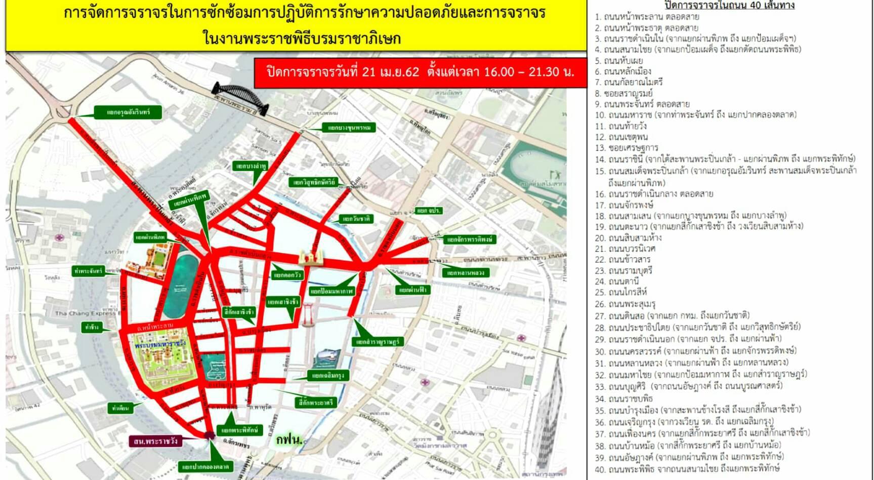 การจัดการจราจรในการซักซ้อมการปฏิบัติการรรักษาความปลอดภัยและการจราจรในงานพระราชพิธีบรมราชาภิเษก ปิดการจาจรวันที่ 21 เม.ย.62 เวลา 16.00 - 21.30 น.