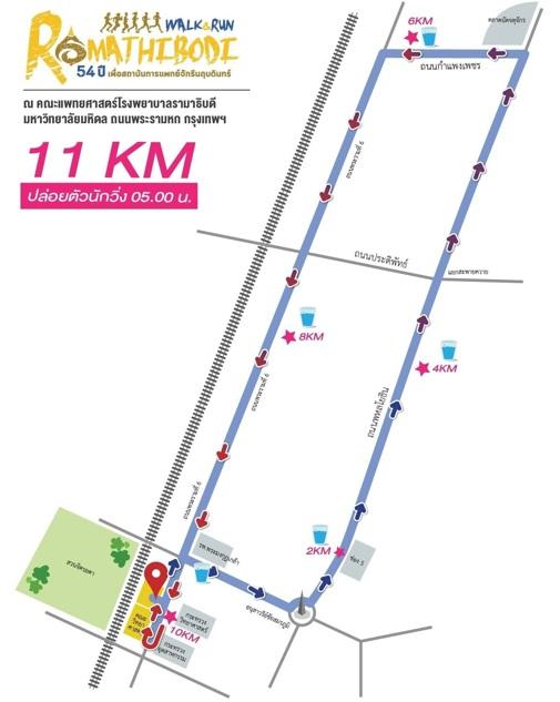 19 พ.ค.62 กิจกรรมเดิน-วิ่ง รามาธิบดี 54ปี แนะหลีกเลี่ยงเส้นทาง