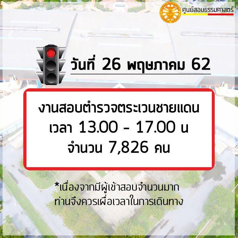 26 พ.ค.62 เวลา 13.00-17.00น. ที่ มธ. รังสิต จัดสอบเข้าตำรวจ แนะเลี่ยง!เส้นทาง