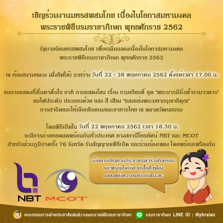22-28 พ.ค.62 รัฐบาลจัดมหรสพสมโภชในโอกาสมหามงคลพระราชพิธีบรมราชาภิเษก