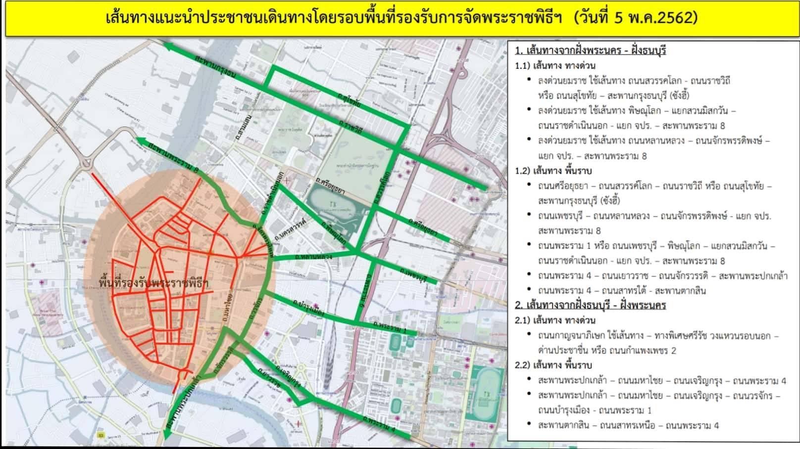 เส้นทางแนะนำประชาชนเดินทางโดยรอบพื้นที่รองรับการจัดพระราชพิธี (วันที่ 5 พ.ค.62)