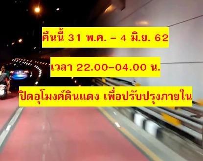 31 พ.ค - 4 มิ.ย.62 เวลา 22.00 – 04.00น. ปิดการจราจรภายในอุโมงค์ดินแดง