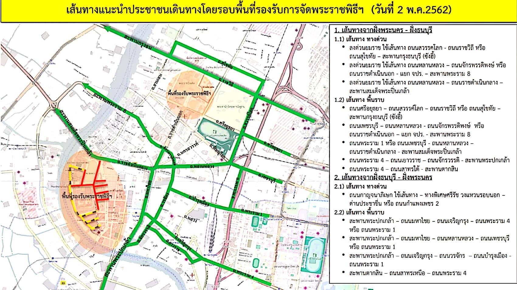 เส้นทางแนะนำประชาชนเดินทางโดยรอบพื้นที่รองรับการจัดพระราชพิธี (วันที่ 2 พ.ค. 62)