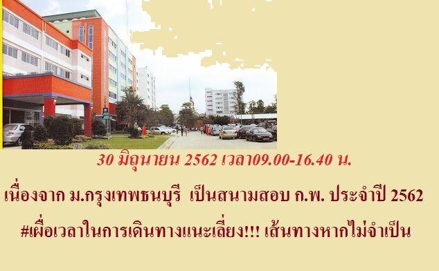 30 มิ.ย.62 เวลา 09.00-16.40น.  จัดสอบ ก.พ. ที่ ม.กรุงเทพธนบุรี