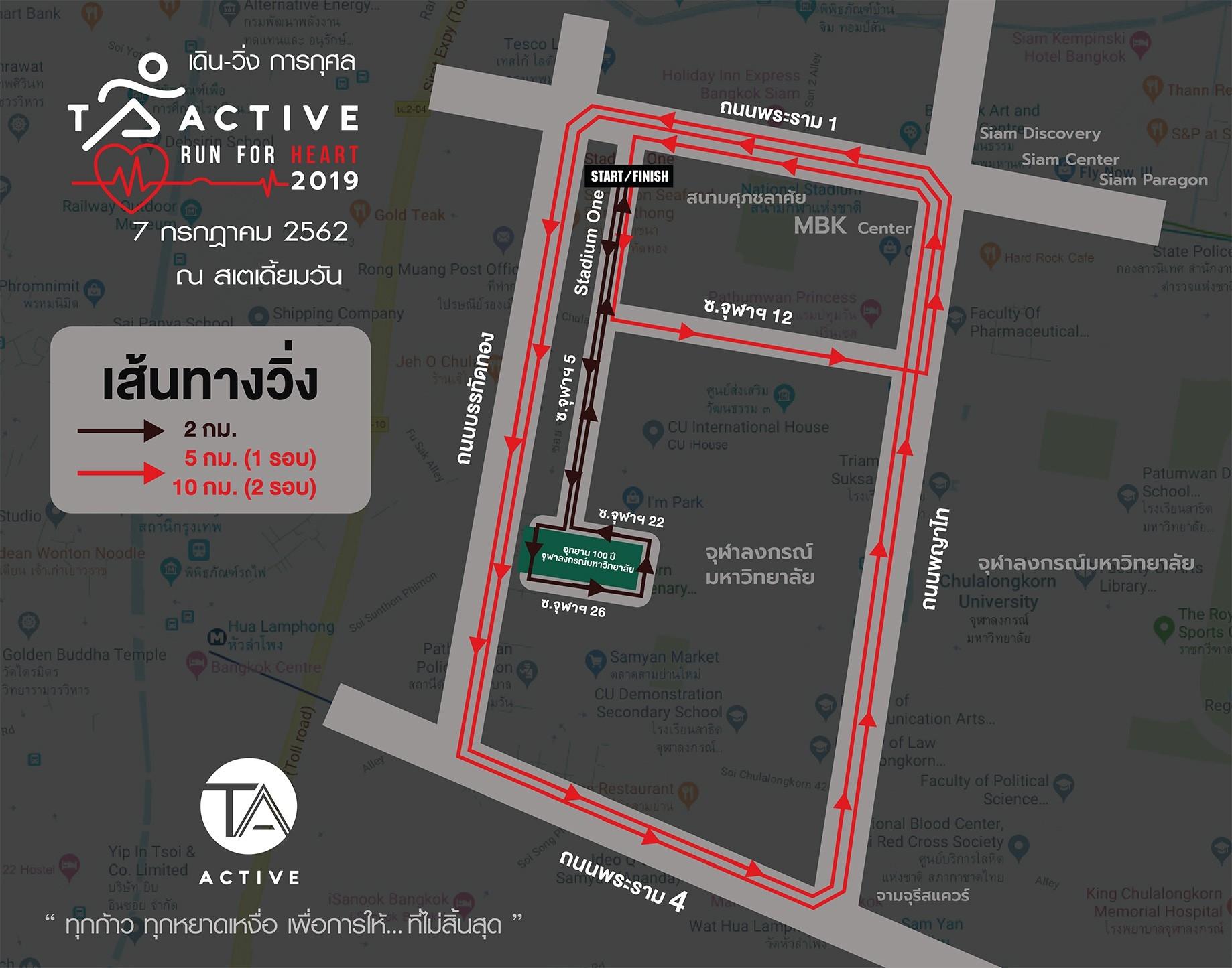"""7 ก.ค.62 เวลา 04.30-07.00น. กิจกรรมเดิน-วิ่งการกุศล """"TA ACTIVE RUN FOR HEART 2019"""""""