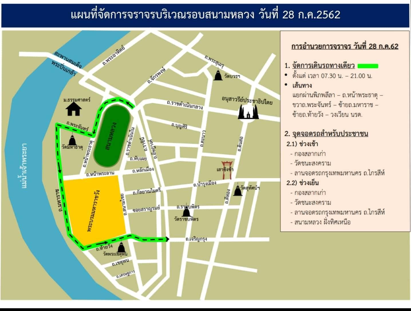 ททท.จัดการแข่งขัน Amazing Thailand
