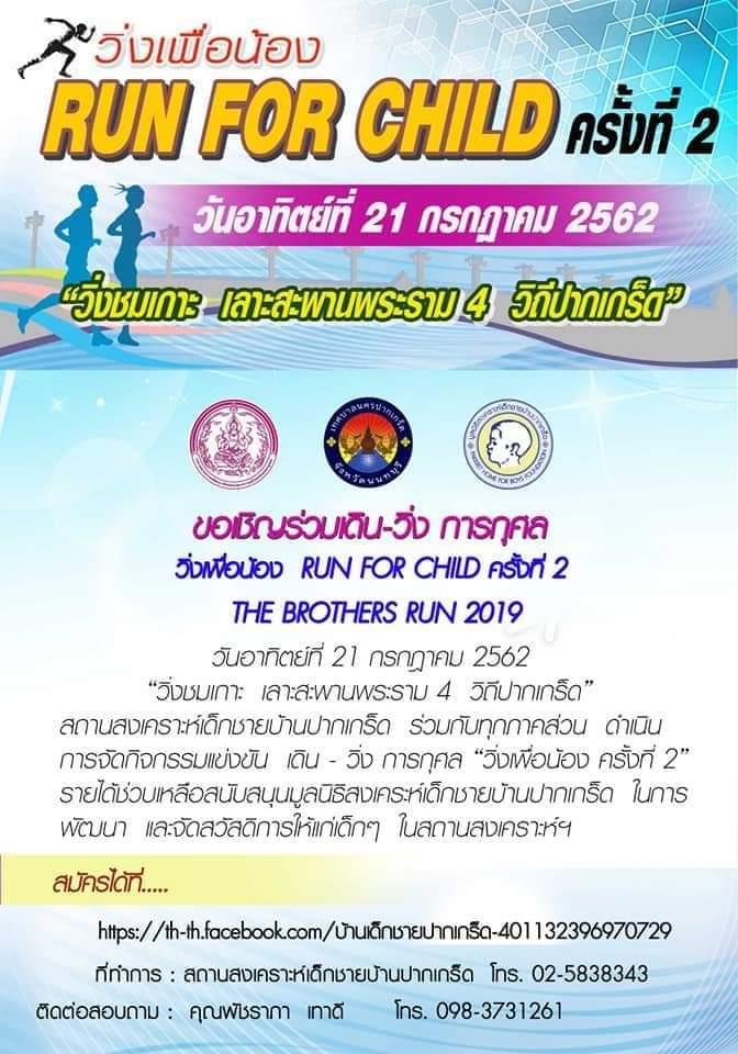 21 ก.ค.62 เวลา 04.00-10.00น. กิจกรรม The Brothers Run 2019 ณ สถานสงเคราะห์เด็กชายบ้านปากเกร็ด