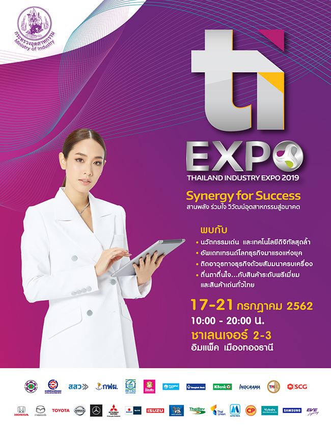 17 - 21 ก.ค.62  งาน Thailand Industry Expo 2019 ที่ เมืองทองธานี