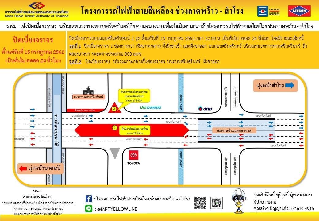 ปิดเบี่ยงจราจร ถ.ศรีนครินทร์  โครงการรถไฟฟ้าสายสีเหลือง ช่วงลาดพร้าว - สำโรง