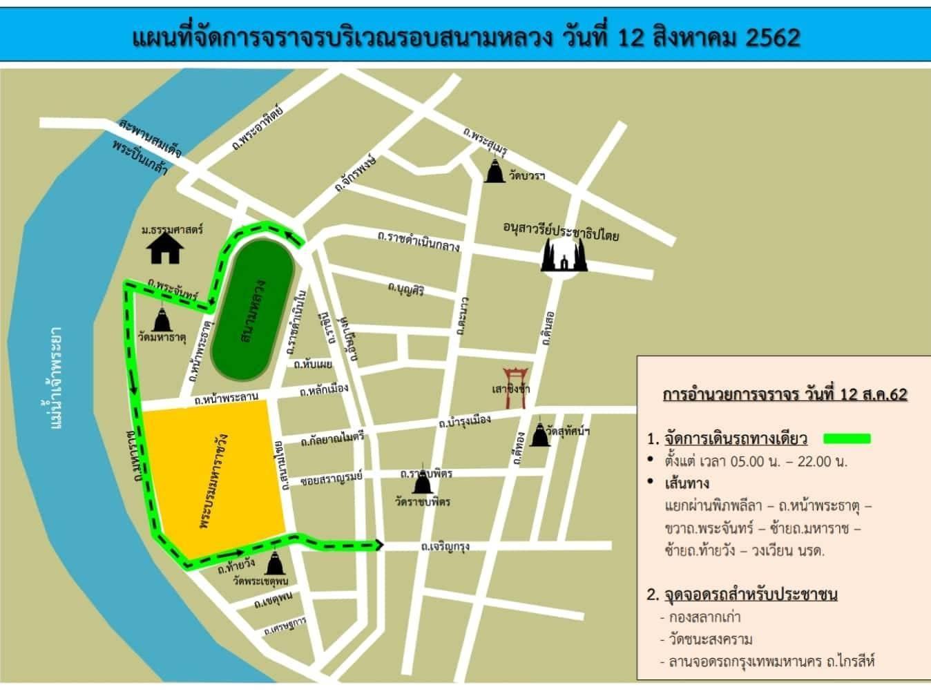 บช.น. พร้อมอำนวยการจราจรโดยรอบท้องสนามหลวง การจัดกิจกรรมเนื่องในโอกาสวันเฉลิมพระชนมพรรษาฯ 12 สิงหาคม 2562