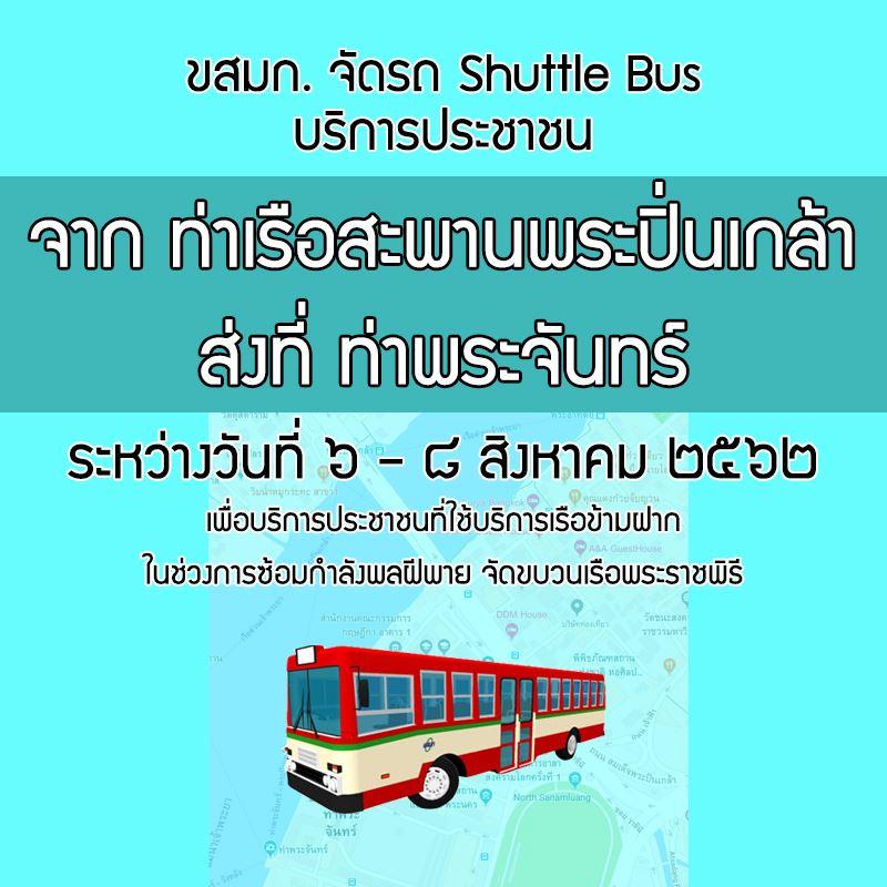 6 - 8 ส.ค.62 ขสมก.จัดรถ Shuttle Bus บริการประชาชน ช่วงที่ควบคุมการจราจรทางน้ำ