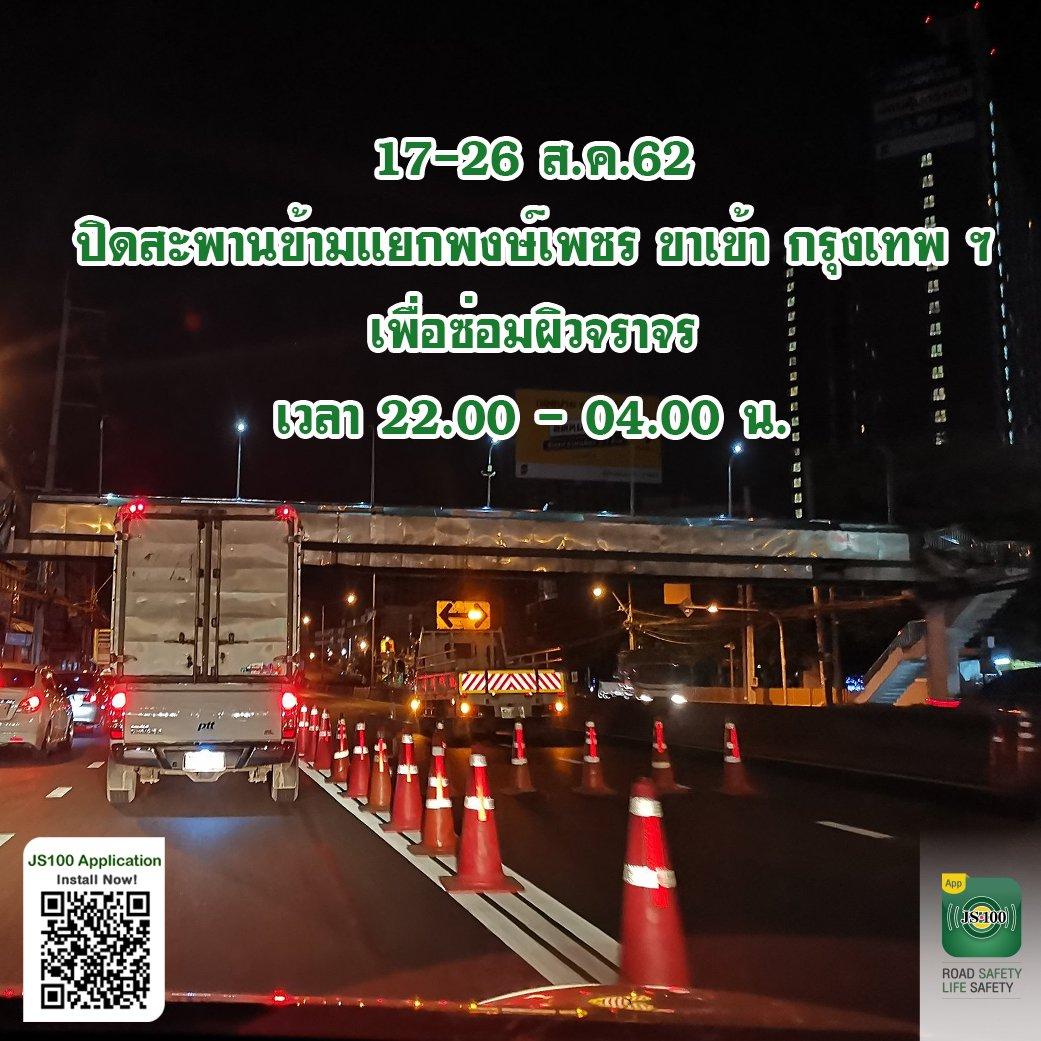 17-26 ส.ค.62 เวลา 22.00-04.00น. ปิดสะพานข้ามแยกพงษ์เพชร ซ่อมผิวจราจร