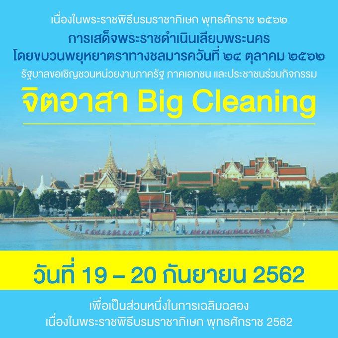 19 - 20 ก.ย.62 ขอเชิญชวนหน่วยงานภาครัฐ ภาคเอกชน และประชาชนร่วมกิจกรรมจิตอาสา Big Cleaning