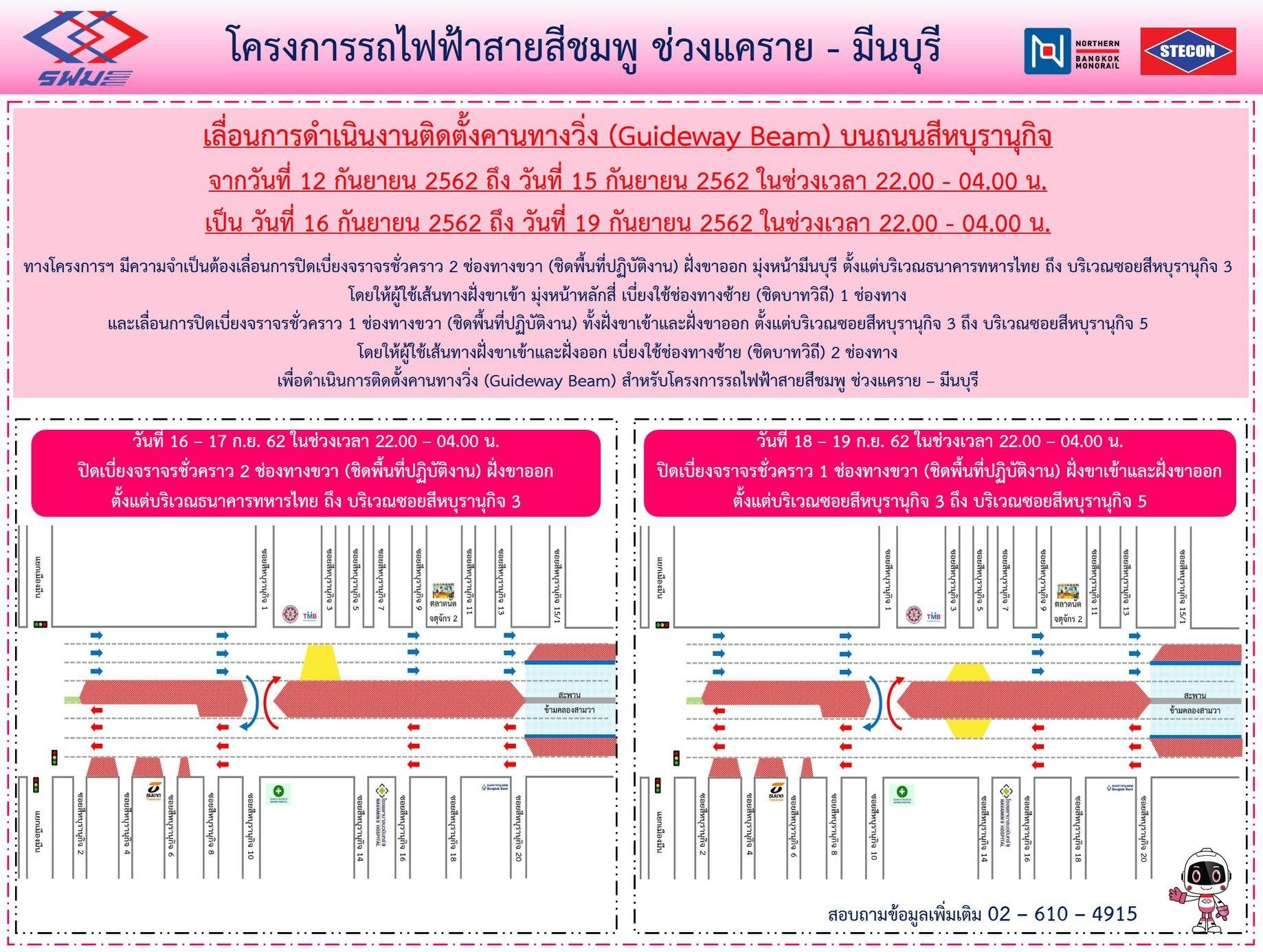 16 - 19 ก.ย.62 ทางโครงการรถไฟฟ้าสายสีชมพู ช่วง แคราย - มีนบุรีติดตั้งคานทางวิ่ง (Guideway Beam) บนถนนสีหบุรานุกิจ
