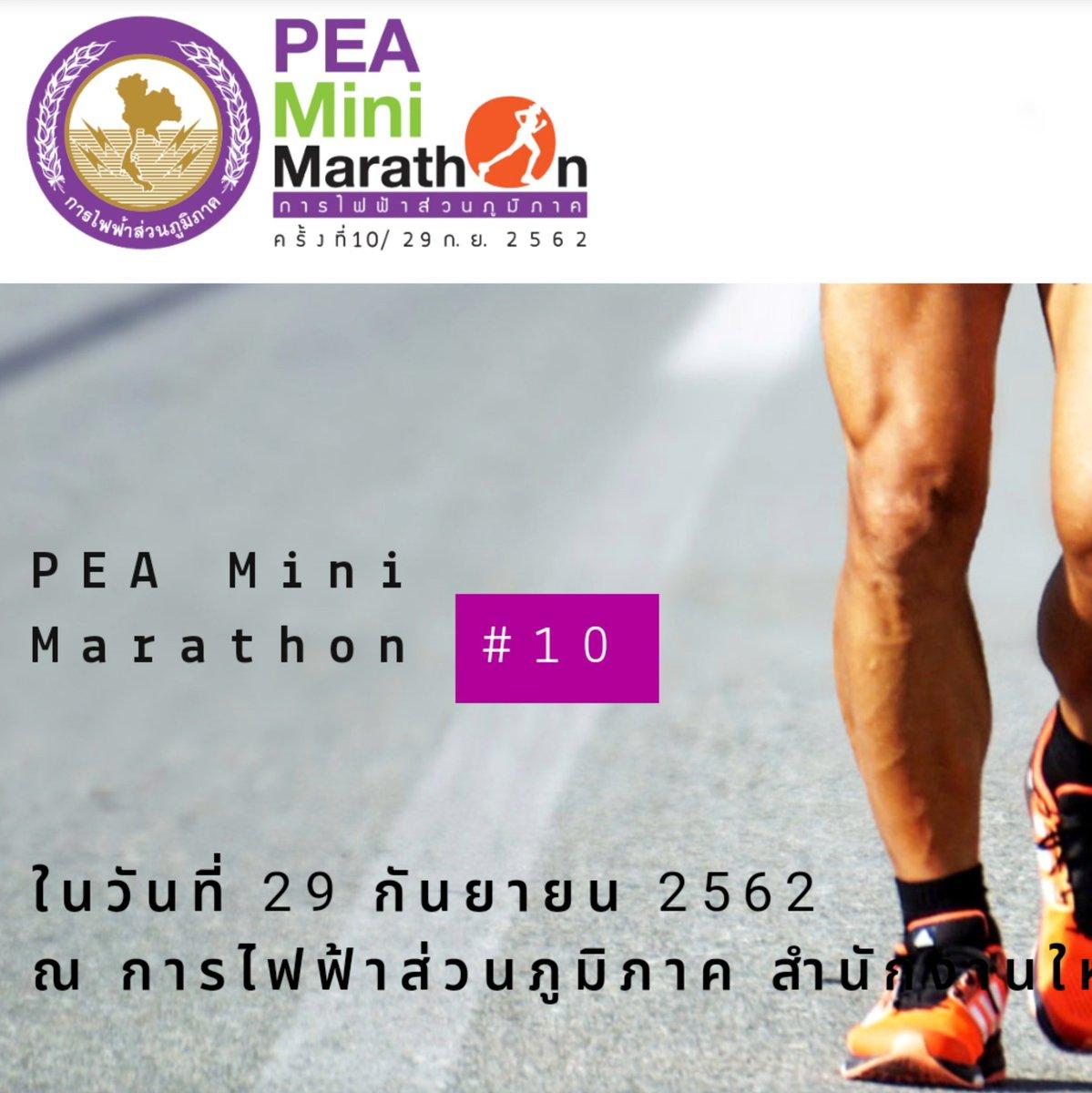 29 ก.ย.2019 กิจกรรมวิ่ง