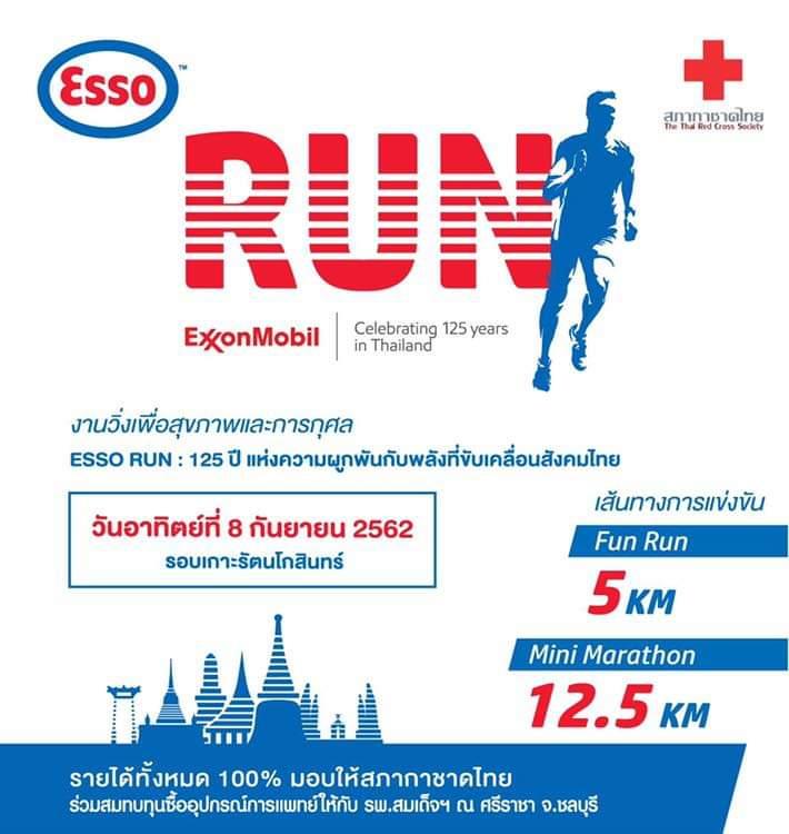 8 ก.ย.62 มีกิจกรรมวิ่งรายการ Esso Run :125 ปี ณ มธ. ท่าพระจันทร์