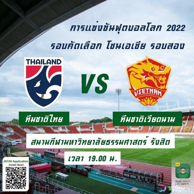 วันนี้ 19.00น. แข่งฟุตบอลโลก 2022 รอบคัดเลือก ไทย-เวียดนาม ที่สนามกีฬา มธ.รังสิต