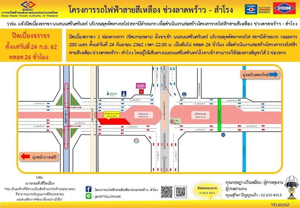 รฟม.ปิดเบี่ยงจราจร ถนนศรีนครินทร์ บริเวณจุดตัดทางรถไฟ สถานีหัวหมาก ตั้งแต่ 24 ก.ย.62 เป็นต้นไป