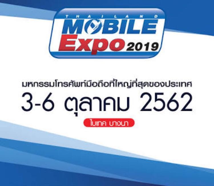3 - 6 ต.ค.62 จัดงาน Thailand MobileEXPO 2019 ณ ไบเทค บางนา