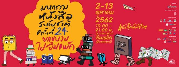 2-13 ต.ค.62 งาน มหกรรมหนังสือระดับนานาชาติ อิมแพ็ค เมืองทองธานี