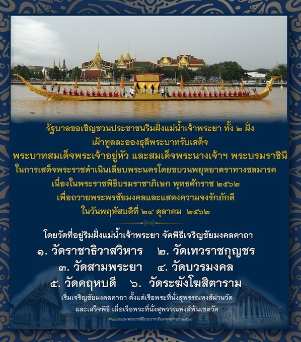 รัฐบาลขอเชิญชวนประชาชนริมฝั่งแม่น้ำเจ้าพระยา ทั้ง ๒ ฝั่ง เฝ้าทูลละอองธุลีพระบาทรับเสด็จฯ 24 ต.ค.62