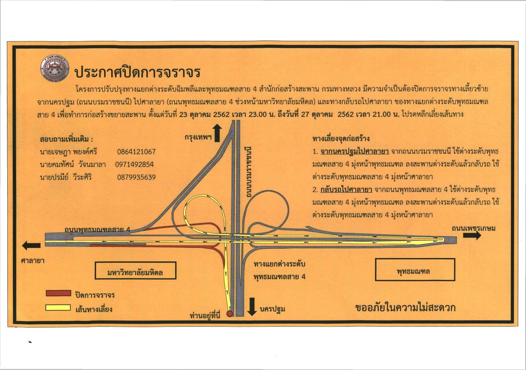 23 - 27 ต.ค.62 กรมทางหลวง ปิดการจราจรทางเลี้ยวซ้าย จาก นครปฐม ไป ศาลายา เพื่อขยายสะพาน
