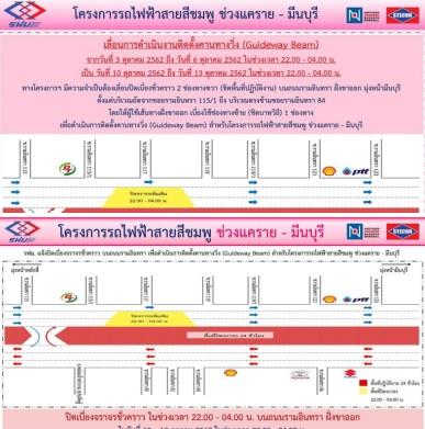 โครงการรถไฟฟ้าสายสีชมพู เลื่อนการดำเนินงานติดตั้งคานทางวิ่ง บนถนนรามอินทรา เป็น วันที่ 10 - 13 ต.ค.62