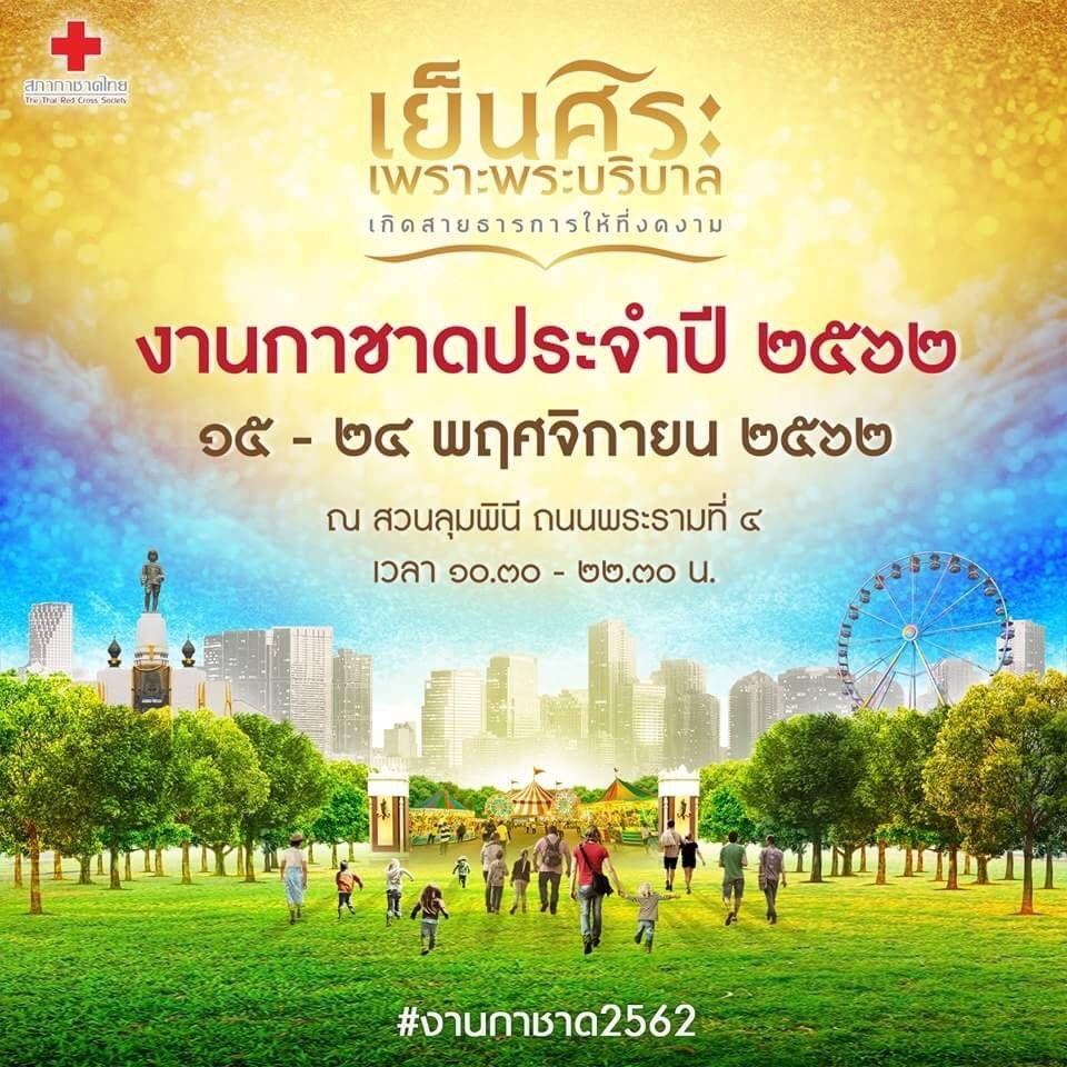 15 - 24 พ.ย.62 สภากาชาดไทย จัดงานกาชาด ประจำปี 2562 ณ สวนลุมพินี ถนนพระรามที่ 4