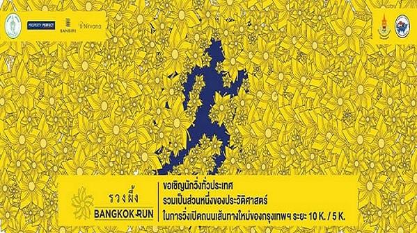 23 พ.ย.62 เวลา 15.00-19.00น. มีกิจกรรมวิ่ง