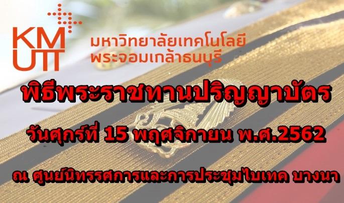 15 พ.ย.62 มจธ.จัดพิธีพระราชทานปริญญาบัตร ที่ ศูนย์ประชุมไบเทค(บางนา)
