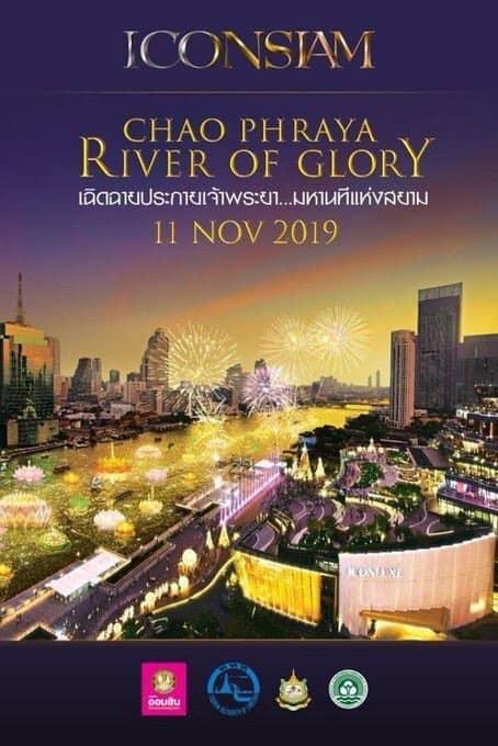 """เทศกาลลอยกระทง """"ICONSIAM CHAO PHRAYA RIVER OF GLORY"""" โปรดวางแผนก่อนการเดินทาง"""