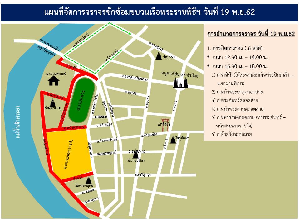 บช.น. แนะนำเส้นทางประชาชนเพื่อหลีกเลี่ยง พื้นที่การซักซ้อม จัดขบวนเรือพระราชพิธีฯ วันที่ 19 พ.ย.2562