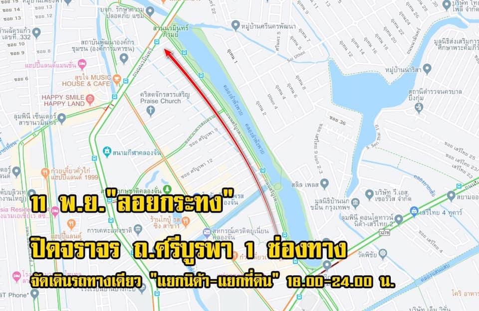11 พ.ย.62 เวลา 18.00-24.00น. สน.บึงกุ่ม จัดเดินรถทางเดียว ถ.ศรีบูรพา