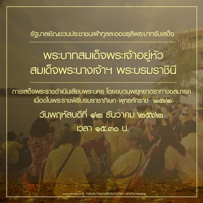 รัฐบาลขอเชิญชวนประชาชนเฝ้าทูลละอองธุลีพระบาทรับเสด็จฯ