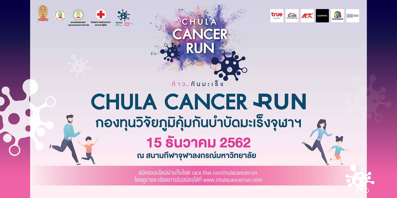 """15 ธ.ค.62 เวลา 04.00 - 07.00น. กิจกรรมเดิน - วิ่ง การกุศล """"Chula cancer run ก้าว...ทันมะเร็ง"""""""