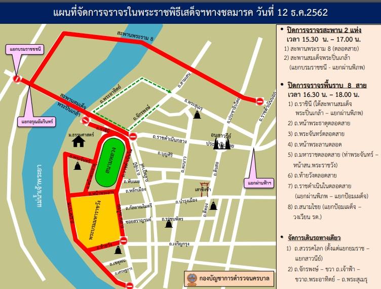กอร.พระราชพิธีฯ แนะนำเส้นทางประชาชนใช้เดินทางรอบพื้นที่ พระราชพิธีเสด็จฯทางชลมารค วันที่ 12 ธ.ค.2562