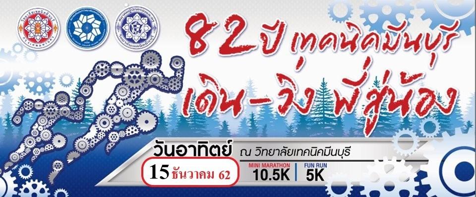 15 ธ.ค.62 เวลา 04.00-07.00น. กิจกรรมวิ่ง