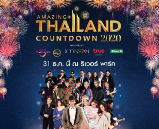 งาน Amazing Thailand Countdown 2020 ณ ริเวอร์ พาร์ค ไอคอนสยาม